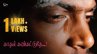 Kadhal Kankattudhe - New Tamil Short Film 2017