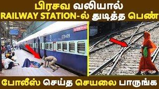 பிரசவ வலியால் RAILWAY STATION- ல் துடித்த பெண்! போலீஸ் செய்த செயலை பாருங்க Tamil News