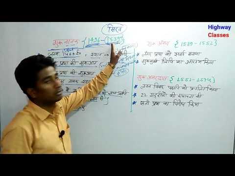 सिखों के  10 गुरूओं के बारे में अति महत्वपूर्ण जानकारी by Gaurav sir