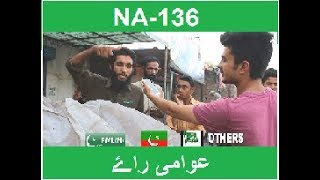 NA-136 ki awam ka faisla  Awami raye