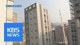 '기우뚱 오피스텔' 공사·감독 총체적 부실 | KBS뉴스 | KBS NEWS