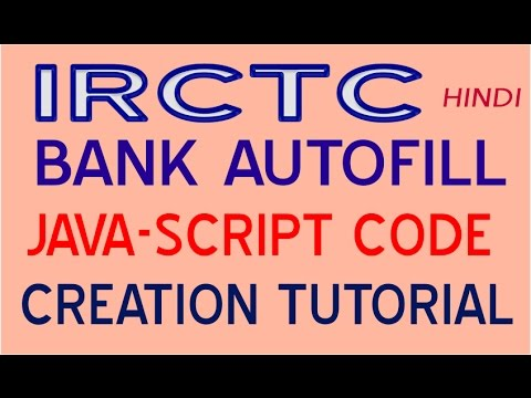 How to create any Auto fill Form Java Script Code (IRCTC Bank autofill code creation) -Hindi