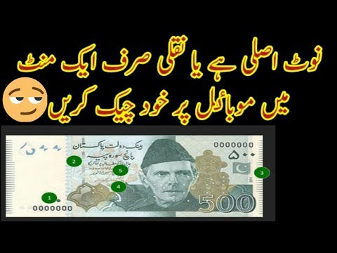 How to check Real or Fake Pakistani currency notes