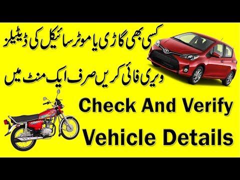How to Check Online Vehicle Registration Details | Verify Details Of Any Vehicle in Pakistan
