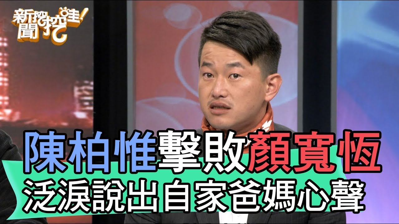 【精華版】陳柏惟擊敗顏寬恆 泛淚說出自家爸媽心聲