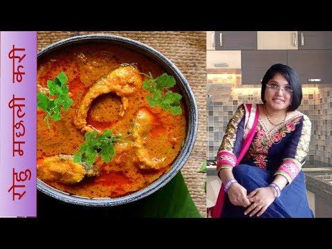 How To Make Rohu Fish Curry | रोहू फिश करी | Easy Fish curry