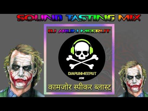 Full Punch Vibration Competition Mix Dj Akhil Ramraniya Dj