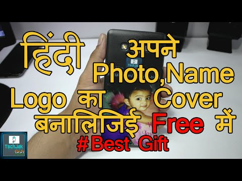 How to Make FREE Personalized Mobile Case/Cover (Own Photo,Logo,Name) HINDI