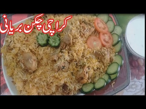 KARACHI CHICKEN BIRYANI||BIRYANI RECIPE||PAKISTANI FOOD RECIPES IN URDU||