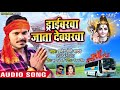 Download Pramod Premi Yadav का सबसे बड़ा नया काँवर गीत 2019 | ड्राईवरवा जाता देवघरवा | Latest Kawar Song 2019 MP3,3GP,MP4