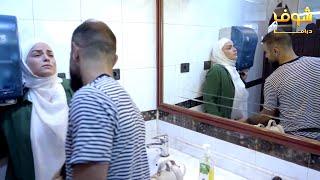 حجزها بالحمام الواطي وهددها بالصور اذا عملت معو فزعلها شفير التكسي - مسلسل عن الهوى والجوى