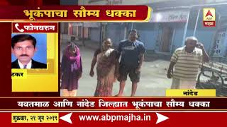Download Yavatmal | Earthquake Video