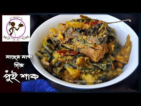 Macher Matha Diye Pui Shak Chorchori - Bengali Chanchra Recipe | Pui Saag with Ilish Macher Matha