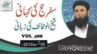 VOL_0488_DT_30_08_18 ll Safar e Hajj Ki Kahani Sheikh ul Wazaif Ki Zubani ll
