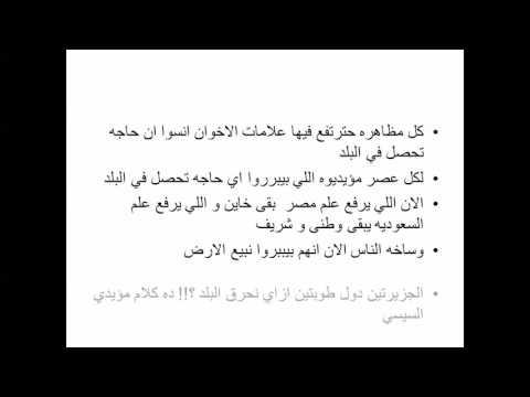 ايه اللي بيحصل في مصر
