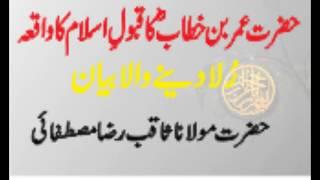 Hazrat Umar (R.A) ka qabool a Islam | Cryful bayan| Molana Saqib Raza Mustafai |