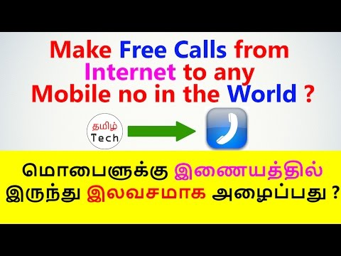 How to make Free Calls from Internet to any Mobile no around the world ? TAMIL TECH