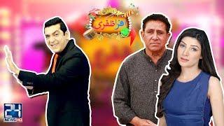 Afra Zafri | Zafri Khan | Shafqat Cheema & Samia Butt | 21 Aug 2018 | 24 News HD
