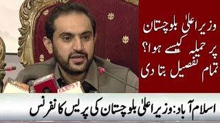 CM Balochistan Mir Abdul Quddus Press Conference | 11 April 2018 | Neo News