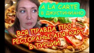 Что такое рестораны Аля Карт в отелях Турции / Рестораны A La Carte в отеле Justiniano Park Conti 5*