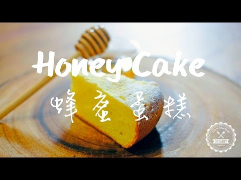 Rice Cooker Recipe – Honey Cake
