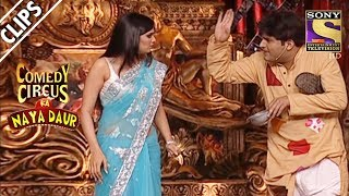 Kapil Has A New Partner | Comedy Circus Ka Naya Daur