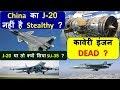 Kaveri Engine Dead  J 20 नहीं है Stealthy  Tejas में नहीं लगेगा कावेरी इंजन  Amit Updates