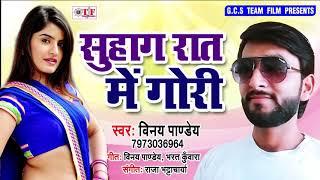 Vinay Pandey का सुपरहिट भोजपुरी सांग - सुहाग रात में गोरी - Suhag Raat Me Gori - Bhojpuri Songs 2019