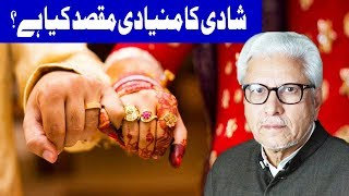 Shadi Ka Bunyadi Maqsad Kiya Hai ? | Ilm o Hikmat | 16 December 2018 | Dunya News