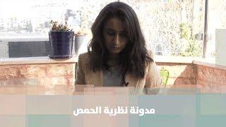 مدونة نظرية الحمص- ديالا شاهين - قصة دنيا فلسطين