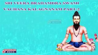 Brahmam Gari Kalagnanam Part-1 || Sri Pothuluri Veera