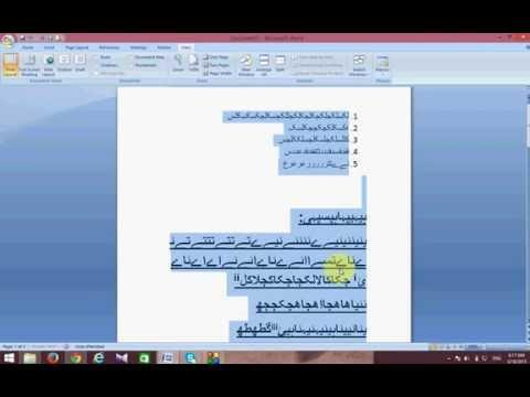 Urdu & Arabic Setting and Composing in RTL in MS Word 2007 by Muhammad Imran Khattak