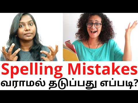 How To Stop Making Spelling Mistakes & Improve Your English Communication Skills