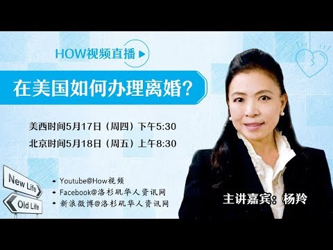 在美国如何办理离婚?|How to Get a Divorce in USA --Divorce Procedures