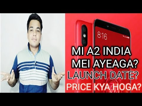 Mi A2 Not Coming To India??Mi A2 India Launch Date?Mi A2 India Price?? [Hindi]
