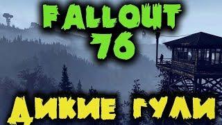 Fallout 76 - Супермутанты и Pvp захват базы с ресурсами - Фоллаут 76 прохождение игры на русском