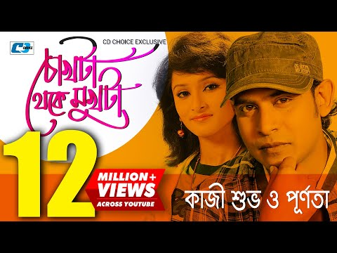 Xxx Mp4 Chokhta Theke Mukhta Kazi Shuvo Purnata Official Music Video Bangla Hits Song 3gp Sex