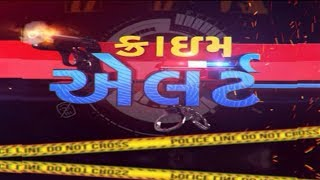 Crime Alert - રોજ બરોજની બનતી ક્રાઈમની ઘટનાઓ પર રિપોર્ટ ॥ Sandesh News TV