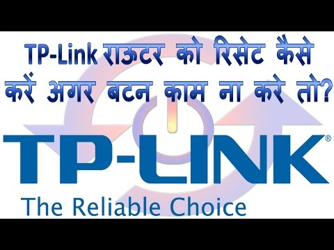 How to reset tp link router if button don't works in Hindi | Tp-link router ko reset kaise kare