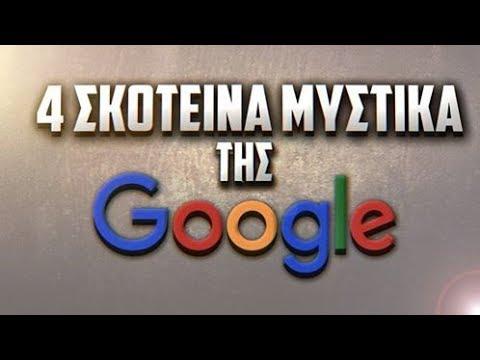 4 ΣΚΟΤΕΙΝΑ μυστικά της Google.