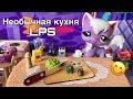 Download  LPS/ ПРИКОЛЬНАЯ КУХНЯ / littlest pet shop / stop motion MP3,3GP,MP4