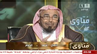 أجل أن إلي أعرف ههههههههههه ... إضحك مع الشيخ عبد الله المطلق