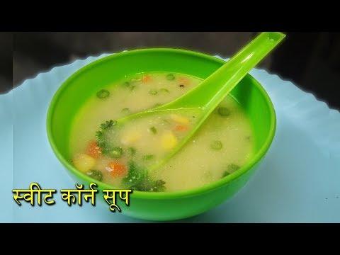 १५ मिनट मैं बनाये स्वीट कॉर्न सूप I Veg sweet corn soup recipe in hindi  I Healthy sweet corn soup