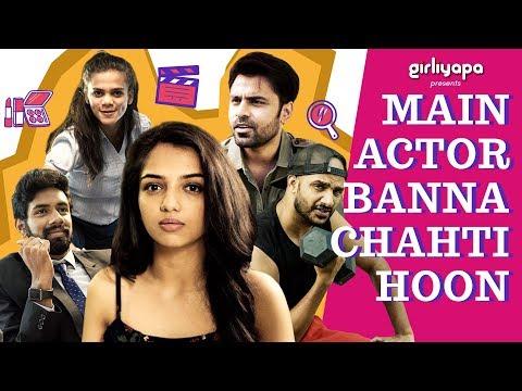Main Actor Banna Chahti Hoon   Girliyapa