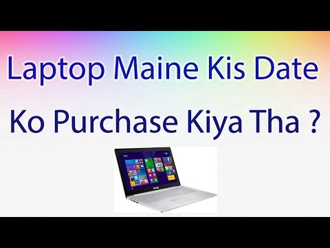 How To Check Purchasing Date Of Any Laptop/Pc In Hindi Urdu (Offers And Tricks)