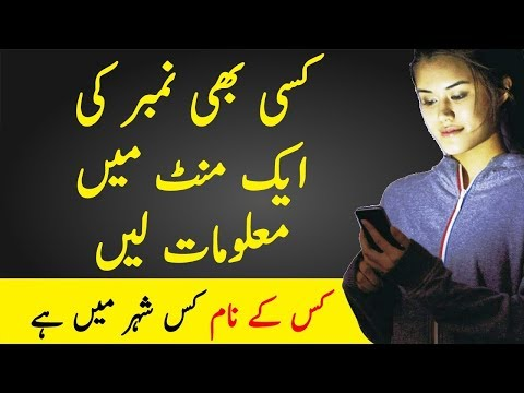 How to Check Database about any Number in Pakistan | Easy Way | ♡♡