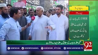 PTI Ghulam Sarwar Khan suggests Ch nisar should work hard | 21 July 2018 | 92NewsHD