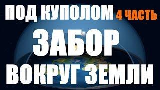 Download Под Куполом 4 Часть Забор Вокруг Земли Video