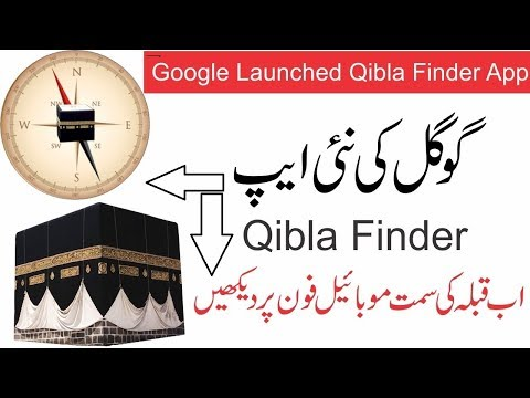 find Qibla / kaaba on your phone with this simple trick in urdu / hindi