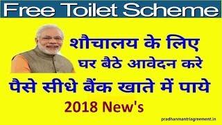 Apply  Free Toilet Scheme       2018  Apply Shochalay 2018